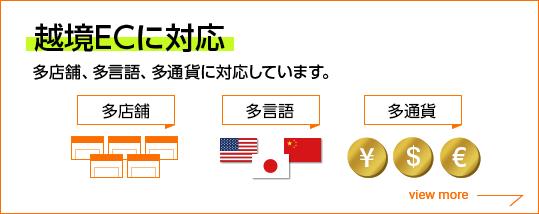 【越境ECに対応】多店舗、多言語、多通貨に対応しています。