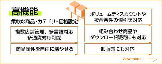 【高機能】柔軟な商品・カテゴリ・価格設定