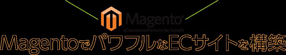 MagentoでパワフルなECサイトを構築