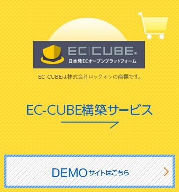 EC-CUBE構築サービス