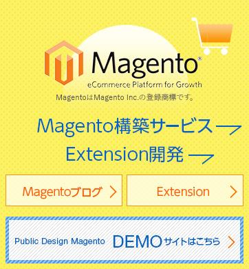 Magento構築サービス