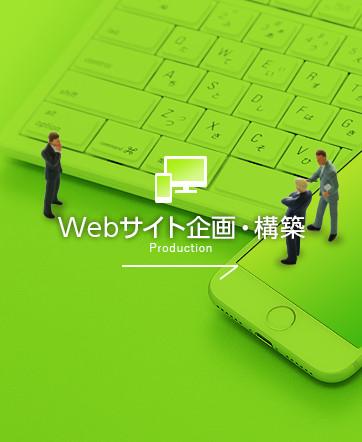 Webサイト企画・構築